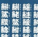 FRONTIA 素敵な ペーパーナプキン デコパージュ お子様・子供におすすめ 和風 和柄☆寿司文字 白文字紺☆(10枚入り)