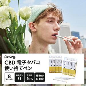 Dawg. CBD VAPE 使捨PEN 50mg 1本 電子タバコ ペンタイプ 使い捨て ニコチン0 安全 日本製 5% ヘンプ 植物由来 カンナビノイド シービーディー 8フレーバー 約500回吸引可 使い捨て 持ち運び リフレッ