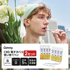 【一本あたり 2,950円】2本セット Dawg. CBD ペン VAPE 使捨PEN 50mg 2本 電子タバコ ペンタイプ 使い捨て ニコチン0 安全 日本製 5% ヘンプ 植物由来 カンナビノイド シービーディー 8フレーバー 約500