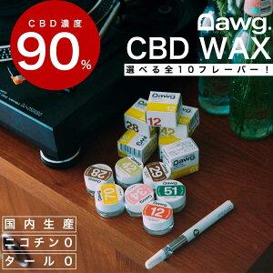 ワックス単品 Dawg. CBD WAX 900mg 単品 電子タバコ ペンタイプ ワックス リキッド 高濃度 90% ニコチン0 安全 日本製 ヘンプ 植物由来 カンナビノイド シービーディー 7フレーバー 持ち運び リフ