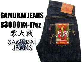 """SAMURAI JEANS S3000VX サムライジーンズ 17oz デニム 太めのストレート WWII """"零大戦"""" ワンウォッシュ/ノンウォッシュ"""