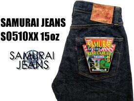 SAMURAI JEANS S0510XX サムライジーンズ 15ozデニム レギュラーストレート ワンウォッシュ/ノンウォッシュ