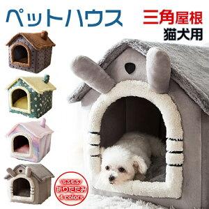 犬 猫 ベッド ペットベッド 小型犬用 猫寝袋 小動物用ハウス ペット用 送料無料 ひんやり ゆったり ゴロゴロ 安眠 すやすや ペット ソファ 四季通用 おしゃれ 折りたたみ可