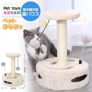 キャットタワー 猫じゃらし 猫のおもちゃ ペットグッズ 据え置き 爪とぎ 麻 ポール 送料無料 ストレス解消 運動不足防止 玩具 おしゃれ 人気