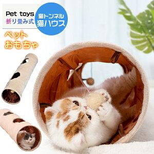猫じゃらし 猫のおもちゃ キャットトンネル ペットグッズ おもちゃ 送料無料 ストレス解消 運動不足防止 玩具 折り畳み 収納 便利 ボール付き スパイラル おしゃれ