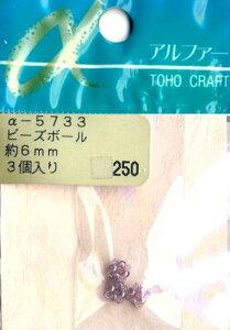 <在庫処り分 ビーズ 各種> ビーズ ボール 約6mm ピンク系 ( 3個入り ) ( ★店頭商品だったためにパッケージに若干の汚れがあります ) 【メール便 ( ゆうパケット ) OK】
