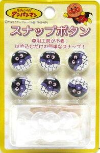 キャラクター スナップ ボタン アンパンマン ( バイキンマン ) ( 15ミリ ) ( キャラクター ボタン チルドボタン チャイルド ボタン ぼたん 釦 飾り アクセサリー 可愛い かわいい 子供 こど