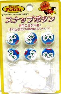 キャラクター スナップ ボタン アンパンマン ( コキンチャン ) ( 15ミリ ) ( キャラクター ボタン チルドボタン チャイルド ボタン ぼたん 釦 飾り アクセサリー 可愛い かわいい 子供 こど
