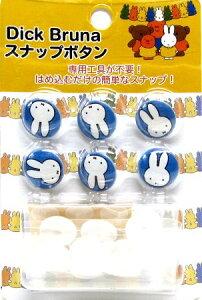 キャラクター スナップ ボタン ミフィー ( 青 ) ( 15ミリ ) ( キャラクター ボタン チルドボタン チャイルド ボタン ぼたん 釦 飾り アクセサリー 可愛い かわいい 子供 こども 手芸 ) 【メー