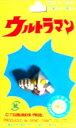 チルドボタン・ウルトラマン(飛行・型抜き)【子供キャラクターボタン・手芸用品】