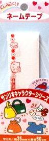 キャラクター ネームテープ ( ロングタイプ ) キティ ( 赤 ) ( ネームラベル ネームタグ アイロン お名前 おなまえ ワッペン アップリケ ハンドメイド 手芸用品 入園 入学 )