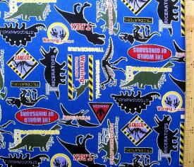 プリント生地 布 危険な恐竜たち ( 青 ) ツイル ( 綿100% ) 生地幅−約108cm ( 恐竜 きょうりゅう 怪獣 ブラキオサウルス ステゴサウルス トリケラトプス ティラノサウルス カッコイイ 男の子 子供 入園 入学 )