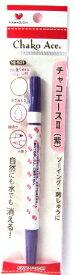 チャコエース2 ( 紫 ) 【手芸用品】