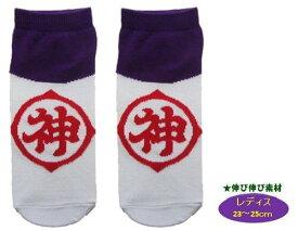 キャラクター ソックス ( 靴下 ) ドラゴンボール( レディス23〜25cm ) ( 神様マーク/オフ×パープル )