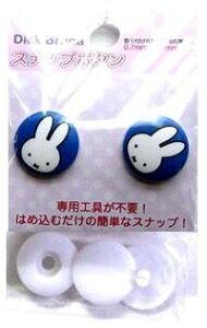 キャラクター スナップ ボタン ミッフィー ( 青 ) ( 15ミリ )2個入り ( キャラクター ボタン チルドボタン チャイルド ボタン ぼたん 釦 飾り アクセサリー 可愛い かわいい 子供 こども 手