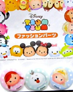 キャラクター ボタン ディズニー ツムツム ( 丸 ボタン ) ( キャラクター ボタン チルドボタン チャイルド ボタン ぼたん 釦 飾り アクセサリー 可愛い かわいい 子供 こども 手芸 ) 【メー
