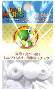 キャラクター スナップ ボタン スーパーマリオ ( ヨッシー ) ( 20ミリ ) ( キャラクター ボタン チルドボタン チャイルド ボタン ぼたん 釦 飾り アクセサリー 可愛い かわいい 子供 こども