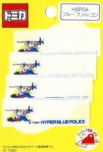 キャラクター ネームテープ トミカ ( HBP04ブルーファルコン ) ( ネームラベル ネームタグ アイロン お名前 おなまえ ワッペン アップリケ ハンドメイド 手芸用品 入園 入学 )
