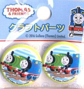 キャラクター ボタン 機関車トーマス ( 丸 ボタン ) ( キャラクター ボタン チルドボタン チャイルド ボタン ぼたん 釦 飾り アクセサリー 可愛い かわいい 子供 こども 手芸 ) 【メール便