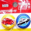 チルドボタン・トミカ(丸ボタン)【キャラクター子供ボタン・手芸用品】