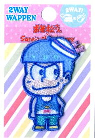 キャラクター 刺しゅうワッペン・おそ松さん×Sanrio Characters (カラ松サム)( キャラクターワッペン アップリケ アイロン 刺繍 かわいい おしゃれ マーク キッズ 子供 こども 男の子 女の子 入園 入学 )