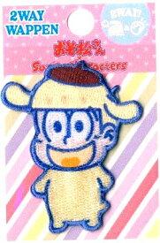 キャラクター 刺しゅうワッペン・おそ松さん×Sanrio Characters (十四松プリン)( キャラクターワッペン アップリケ アイロン 刺繍 かわいい おしゃれ マーク キッズ 子供 こども 男の子 女の子 入園 入学 )
