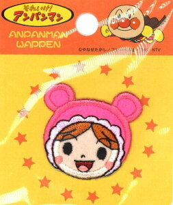 キャラクター 刺しゅう ワッペン アンパンマン ( あかちゃんまん ) ( キャラクターワッペン アップリケ アイロン 刺繍 かわいい おしゃれ マーク キッズ 子供 こども 男の子 女の子 入園 入