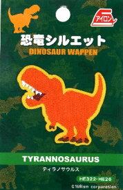 刺しゅう ワッペン 恐竜いろいろ ( 恐竜シルエット ) ( ティラノサウルス ) ( ワッペン アップリケ アイロン マーク 刺繍 かわいい おしゃれ マーク キッズ 子供 こども 男の子 女の子 入園 入学 )