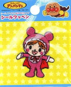 キャラクター シール ワッペン アンパンマン ( あかちゃんまん ) ( ミニサイズ ) ( ワッペン アップリケ シールタイプ 接着 ハンドメイド かわいい おしゃれ大人 子供 こども 女の子 男の