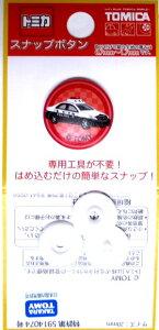 キャラクター スナップ ボタン トミカ ( パトカー ) ( 20ミリ ) ( キャラクター ボタン チルドボタン チャイルド ボタン ぼたん 釦 飾り アクセサリー 可愛い かわいい 子供 こども 手芸 ) 【