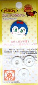 キャラクター スナップボタン・アンパンマン(20ミリ)(コキンチャン)( キャラクターボタン チルドボタン チャイルドボタン ぼたん 釦 飾り アクセサリー 可愛い かわいい 子供 こども 手芸