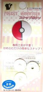 キャラクター スナップボタン・ポケットモンスター(20ミリ)(モンスターボール)( キャラクターボタン チルドボタン チャイルドボタン ぼたん 釦 飾り アクセサリー 可愛い かわいい 子供