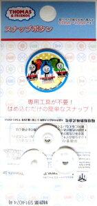 キャラクター スナップ ボタン 機関車トーマス ( T P J ) ( 20ミリ ) ( キャラクター ボタン チルドボタン チャイルド ボタン ぼたん 釦 飾り アクセサリー 可愛い かわいい 子供 こども 手芸