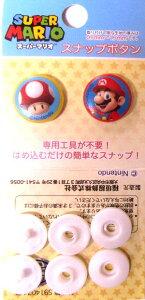 キャラクター スナップボタン・スーパーマリオ(15ミリ)(マリオ・キノコ)( キャラクターボタン チルドボタン チャイルドボタン ぼたん 釦 飾り アクセサリー 可愛い かわいい 子供 こども