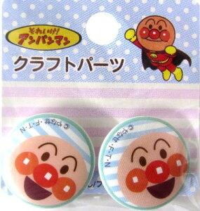 キャラクター ボタン アンパンマン ( アンパンマン ) ( 丸 ボタン ) ( キャラクター ボタン チルドボタン チャイルド ボタン ぼたん 釦 飾り アクセサリー 可愛い かわいい 子供 こども 手