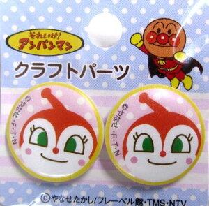 キャラクター ボタン アンパンマン ( ドキンちゃん ) ( 丸 ボタン ) ( キャラクター ボタン チルドボタン チャイルド ボタン ぼたん 釦 飾り アクセサリー 可愛い かわいい 子供 こども 手