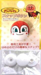 キャラクター スナップボタン・アンパンマン(20ミリ)(ドキンちゃん)( キャラクターボタン チルドボタン チャイルドボタン ぼたん 釦 飾り アクセサリー 可愛い かわいい 子供 こども 手芸