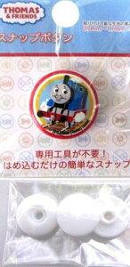 キャラクター スナップボタン・機関車トーマス(機関車トーマス)(20ミリ)( キャラクターボタン チルドボタン チャイルドボタン ぼたん 釦 飾り アクセサリー 可愛い かわいい 子供 こども