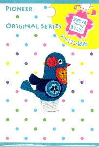 名札付けワッペン オリジナルシリーズ ( 青い鳥 ) 大きさ (本体 約3.5×4cm) 1個入り ( 名札つけ ワッペン ネームテープ アイロン お名前 おなまえ ワッペン アップリケ ハンドメイド 女