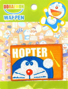 キャラクター 刺しゅう ワッペン ドラえもん ( HOPTER )( 大きさ 約4.5×6.5cm 1枚入り )( ドラエもん どらえもん ) ( キャラクターワッペン アップリケ アイロン 刺繍 かわいい おしゃれ マー
