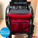 車椅子用バッグ採尿バッグ導尿バッグ