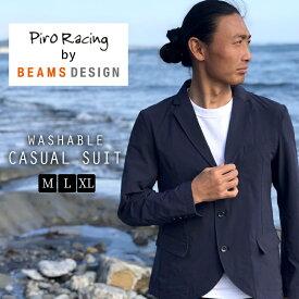 自宅で洗えるスーツ カジュアル クール かっこいい 撥水生地 シワになりづらい PiroRacing by BEAMS DESIGN カジュアルスーツ