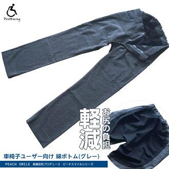 ■新作品2017夏天定做桃子微笑褲子■專利取得顔色:灰色