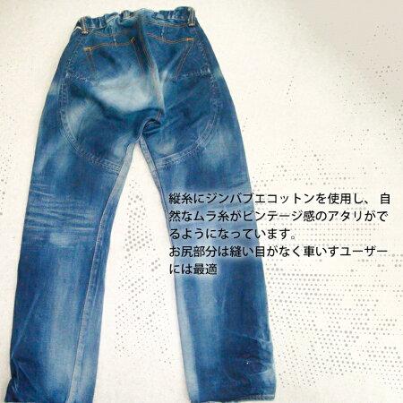 床ずれしないジーンズ