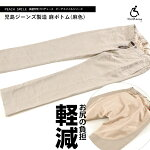 児島ジーンズ製造麻パンツ麻色ベージュ肌色