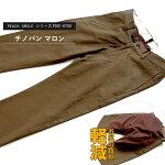 児島ジーンズ製造送料無料ピーチスマイルチノパンマロンオーダーメイド日本製