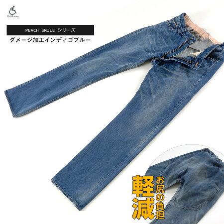 【児島ジーンズ】ピーチスマイルジーンズP001-2800・色:ダメージ加工インディゴブルー