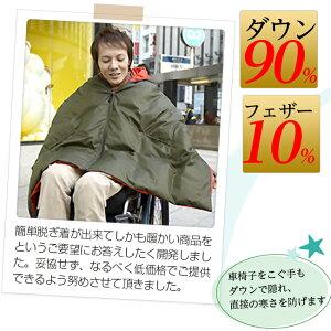 ZANTERザンター車椅子用ダウンポンチョ