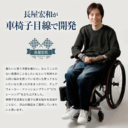 児島ジーンズ製造車いす車椅子ジーンズ
