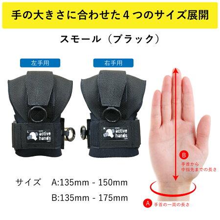 アクティブハンズグリップエイドスモールサイズ(S)右手用